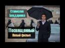 ФИЛЬМ ВЗОРВАЛ МИР! СТАНИСЛАВ БОНДАРЕНКО ПОСВЯЩЕННЫЙ Русские мелодрамы 2017, смотреть в HD качестве