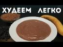 ЖИВАЯ ЛЬНЯНАЯ КАША. ХУДЕЕМ ЛЕГКО! / LYING is easy! LIVING LITERARY KASHA. FOR SLIMMING AND HEALT!
