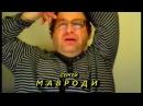 Сергей Мавроди о Bitcoin (криптовалюте).