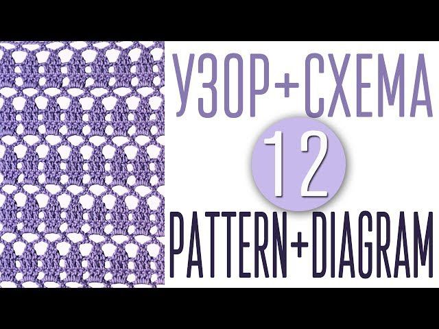 Вяжем узор крючком по схеме №12 Pattern crochet diagram scheme №12