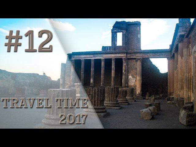 12 Через Неаполь в Помпеи | Искья, Неаполь, Везувий, Помпеи