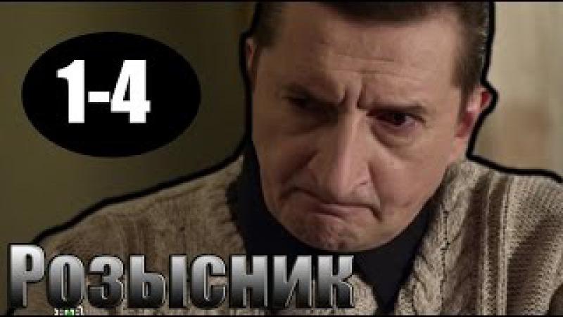 Русский,Криминальный фильм,РОЗЫСКНИК,серии 1-4, драма,роли,Александр Лыков,Натал ...
