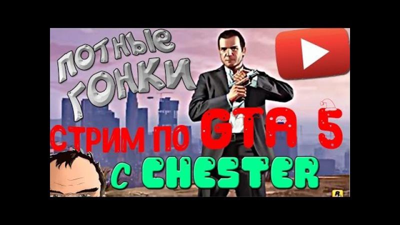 GTA Online | Chester Угарные гонки | Собираем на хороший микрофон