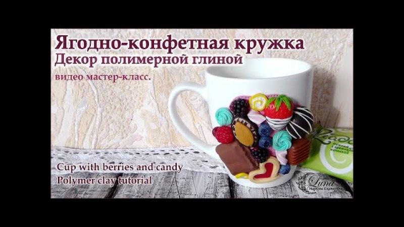 Кружка с ягодами и конфетами из полимерной глины Cup with berries and candy Polymer clay tutorial