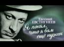 Евгений Евстигнеев. Я понял, что я вам ещё нужен