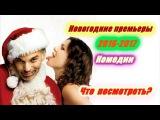 Новогодние премьеры 2016 - 2017 Комедии. Christmas comedies 2016-2017 Что смотрим