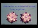 Как сделать цветок из атласной ленты Мастер класс Канзаши