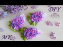 Заколки с цветами 🌺 сирени из атласных лент. Канзаши МК/DIY 👐