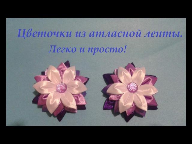 Как сделать цветок из атласной ленты. Мастер класс. Канзаши