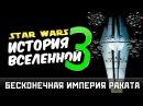 История вселенной Звездных Войн. Часть 3 Бесконечная империя раката Star wars lore