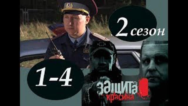 Криминальный боевик про неподкупного мента ,детектив ,Фильм ЗАЩИТА КРАСИНА, 2 се...