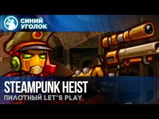 SteamWorld Heist Первый взгляд.
