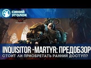 Warhammer 40,000: Inquisitor - Martyr. Стоит ли покупать альфу? Предобзор.