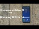 Устанавливаем прошивку от Galaxy S8  на Galaxy S4