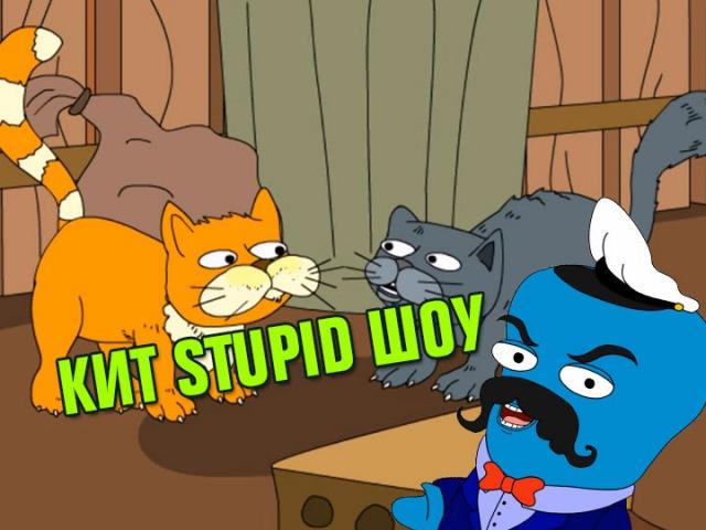Кит Stupid show: Собачья жизнь