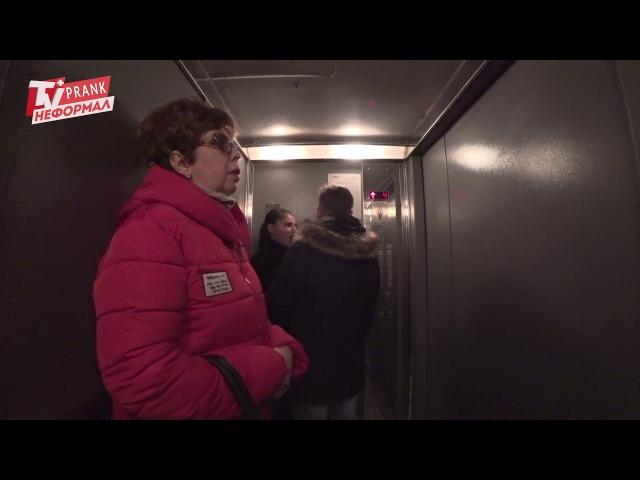 ПЕРДУН ПРАНК / ПРАНК В ЛИФТЕ / ПУКНУЛА В ЛИФТЕ / Пукает в лифте (смеялся до слёз) / РОЗЫГРЫШ В ЛИФТЕ