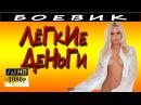 КРУТЕЙШИЙ БОЕВИК Легкие деньги 2016 HD 1080p новые русские боевики