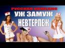 Новая КОМЕДИЯ 2017 «Уж замуж невтерпеж» Русские комедии новинки HD 2017 г