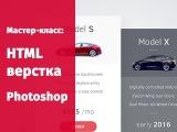 Мастер класс по HTML верстке и работе в Photoshop. Макет Tesla.
