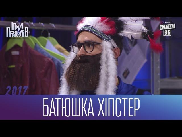 Батюшка хіпстер - конкурс двійників DZIDZIO | Ігри Приколів 2017
