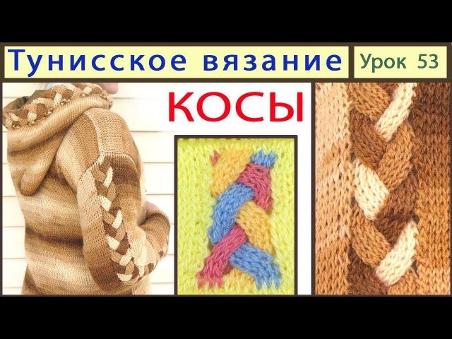 Косы крючком. Тунисское вязание: ХИТРЫЙ ПРИЕМ