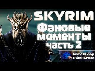 [Skyrim Special Edition] Фановые моменты вторая часть \(^▽^)/