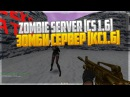 Играем В Counter-strike 1.6 на ZOMBIE SERVER CS 1.6 • ЗОМБИ СЕРВЕР КС 1.6 17 серия