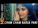 Cham Cham Barsa Pani | Sadhana Sargam, Kavita Krishnamurthy | Kshatriya Songs | Meenakshi Seshadri
