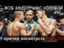5 причин посмотреть UFC 218 | Макс Холлоуэй, Жозе Альдо, Алистар Оверим, Нганну, Гэтжи...