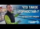 """Горнолыжный клуб """"Горностай"""" - О клубе"""