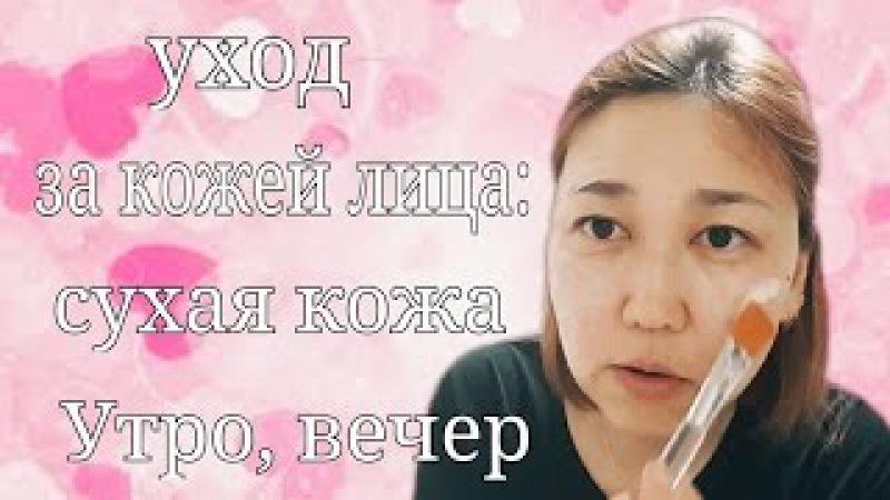 Мой уход за лицом (сухая кожа). Многоступенчатая корейская система