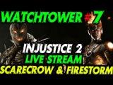 Injustice 2 Стрим Watchtower #7