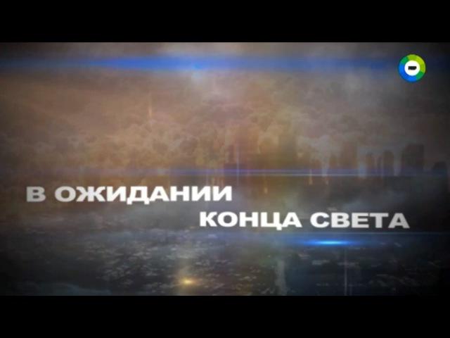 Земля. Территория загадок - В ожидании конца света (09.03.2016) HD