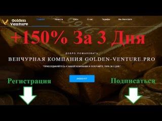 Golden-Venture Заходим на СТАРТ 150% за 3 дня