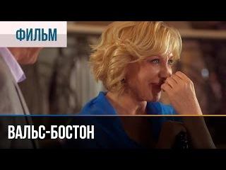 Вальс-Бостон - Мелодрама   Фильмы и сериалы - Русские мелодрамы