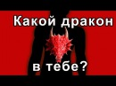 🐉 Какой дракон в тебе Пройти тест онлайн.🐉