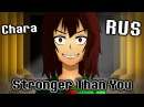 Stronger Than You - Chara Response Undertale Parody RUS COVER
