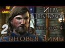 Прохождение Game of Thrones на Русском Игра престолов. Эпизод 4 Sons of Winter - Часть 2 Распл ...