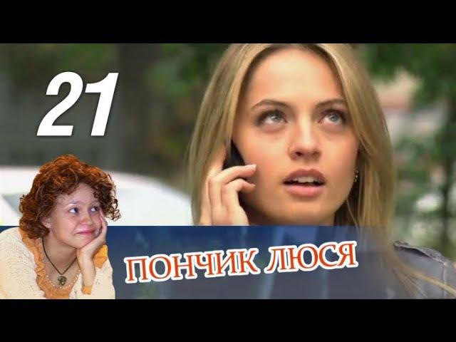 Пончик Люся 21 серия 2011 Мелодрама @ Русские сериалы
