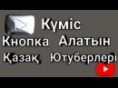 ТОП 3 Күміс Кнопка Алатын Қазақ Ютуберлері.