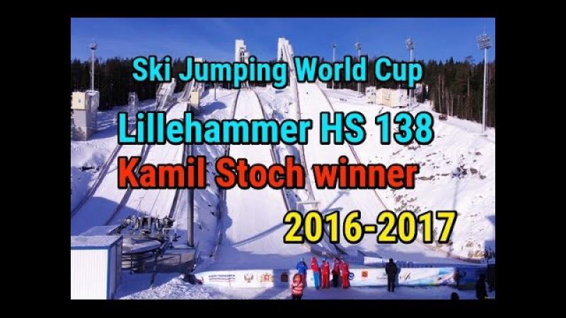 Прыжки с трамплина 2016-2017 Лиллехаммер HS-138.Jumping 2016-2017 Lillehammer HS 138.