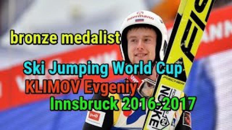 Прыжки с трамплина HD.2016-2017 Инсбрук Евгений Климов-третий. Ski jumping Innsbruck 2016-2017
