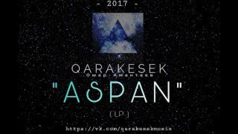 Qarakesek (АСПАН LP) (8 track) 2017