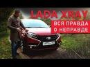 Lada Xray Новая Лада Икс Рей Тест драйв и Обзор Российский автопром Зенкевич Pro Автомобили