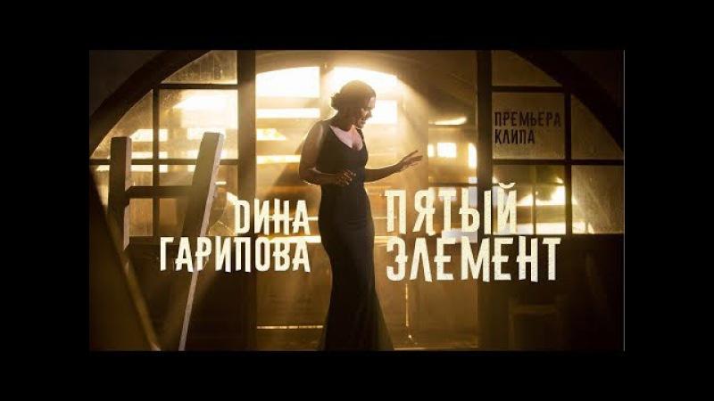 Дина Гарипова Пятый элемент Official Video Премьера 2017