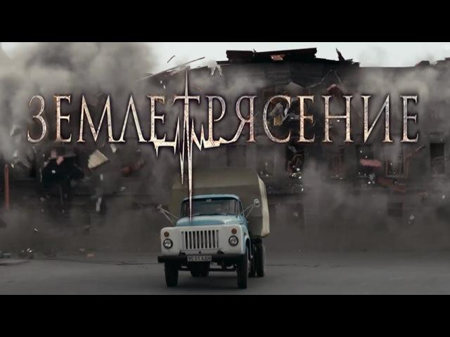 Айк Акопян (Hayko) - OST Землятресение
