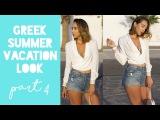 Summer Staple Grlfrnd Cindy High Rise Cut Off Shorts Greek Summer Vacation Looks Part 4