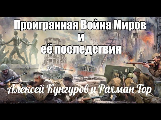 Проигранная Война Миров и её последствия. Алексей Кунгуров и Рахман Торъ