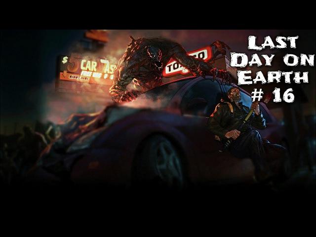 ЗАЧИЩАЕМ КРАСНЫЕ ГОРЫ ПОД НОЛЬ - Last Day on Earth : Survival 16