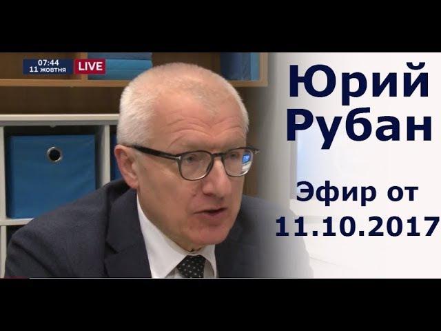 Юрий Рубан, руководитель департамента гуманитарной политики АП, - гость